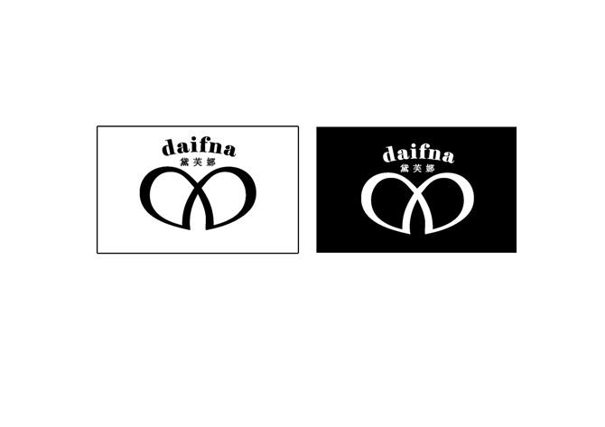 青云案例 黛芙娜内衣品牌设计     品牌设计    设计只是品牌体系里的
