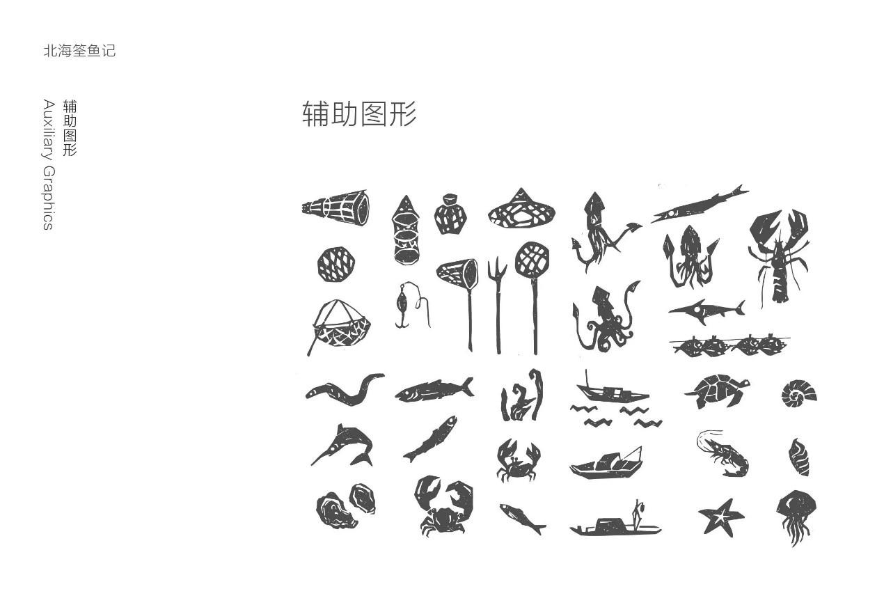北海筌鱼记品牌形象设计