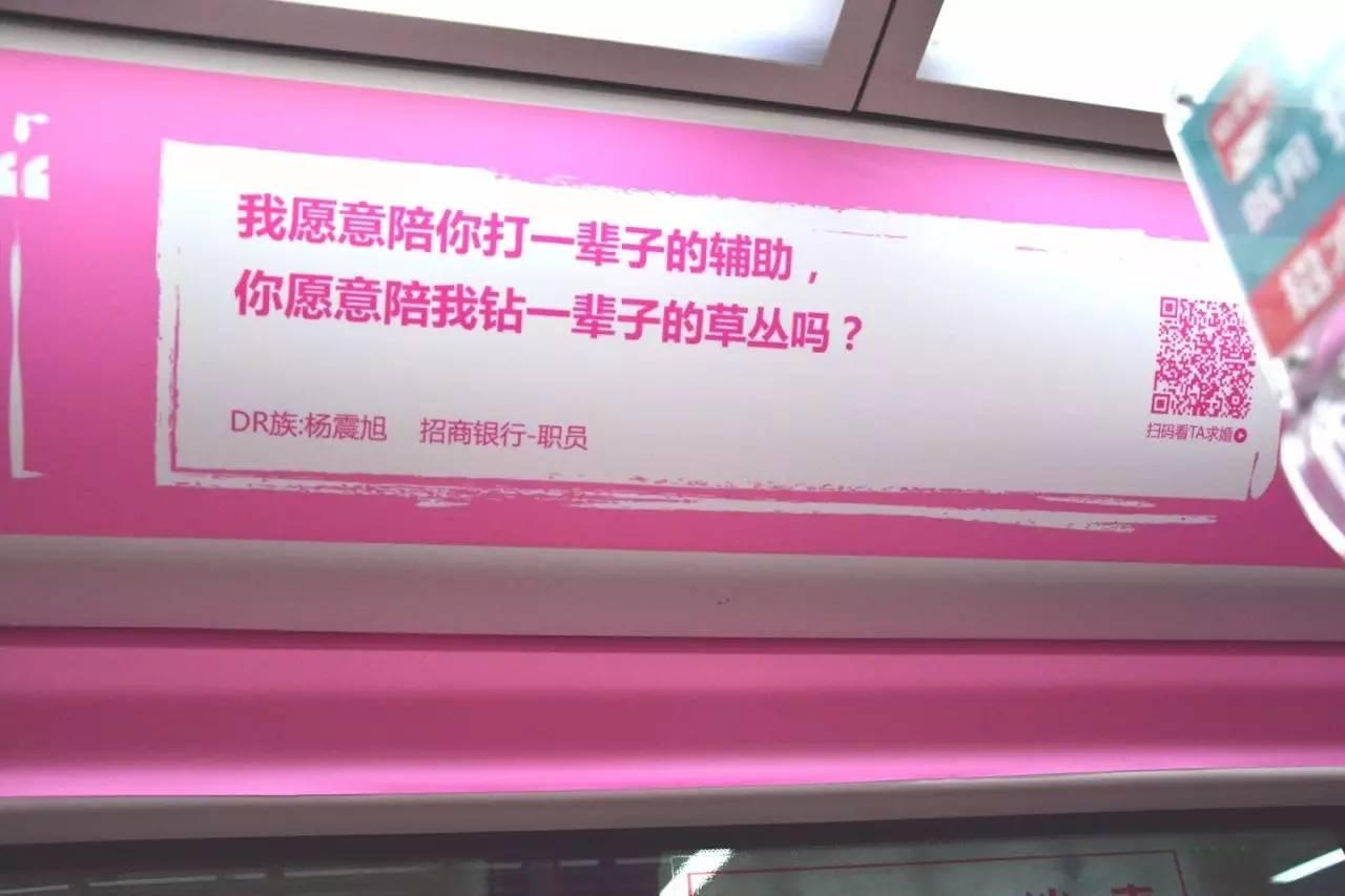 """""""取了那么多快递,什么时候来娶我!""""地铁求婚文案,扎心了!"""