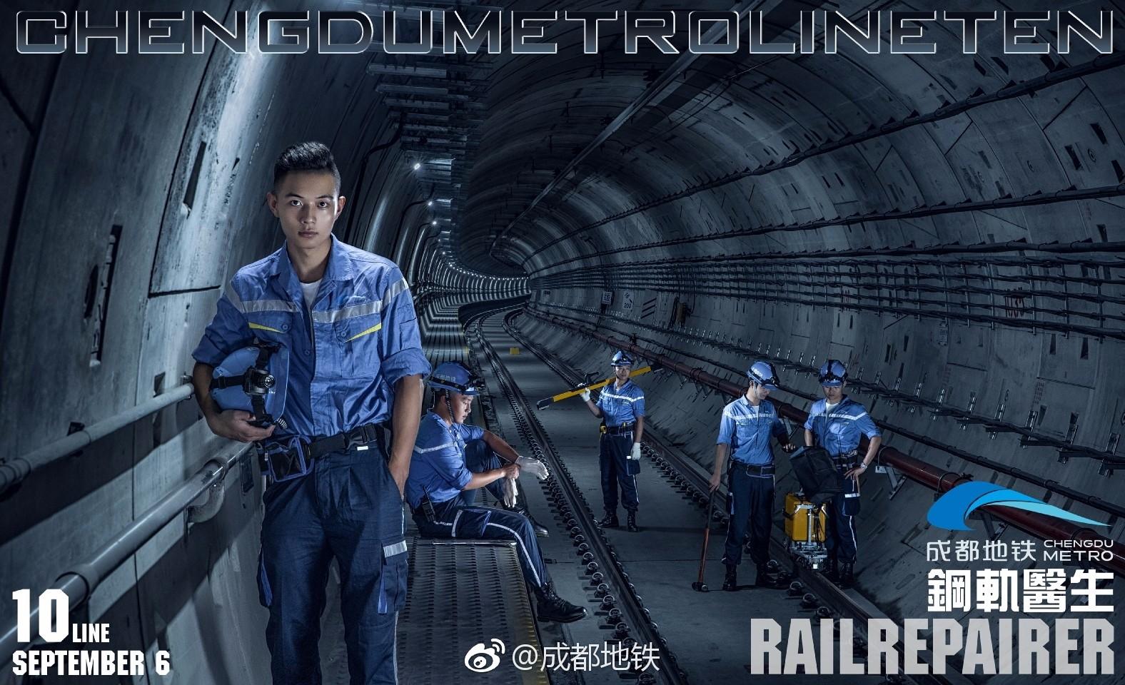 成都地铁10号线开通宣传海报,#最成都主题列车# 发车!